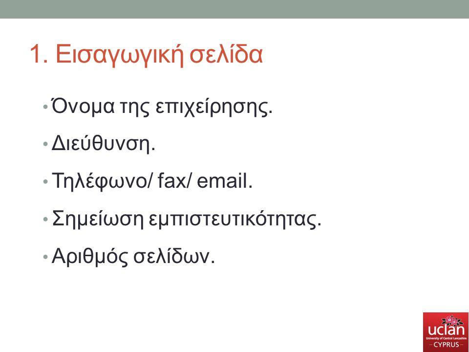 1. Εισαγωγική σελίδα Όνομα της επιχείρησης. Διεύθυνση. Τηλέφωνο/ fax/ email. Σημείωση εμπιστευτικότητας. Αριθμός σελίδων.
