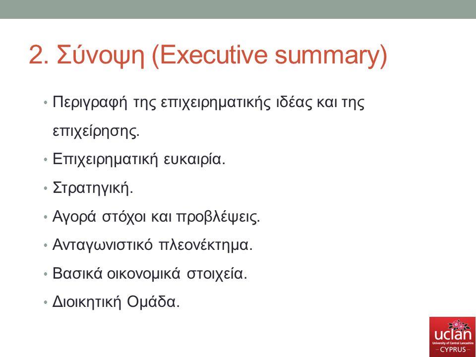 2. Σύνοψη (Executive summary) Περιγραφή της επιχειρηματικής ιδέας και της επιχείρησης. Επιχειρηματική ευκαιρία. Στρατηγική. Αγορά στόχοι και προβλέψει