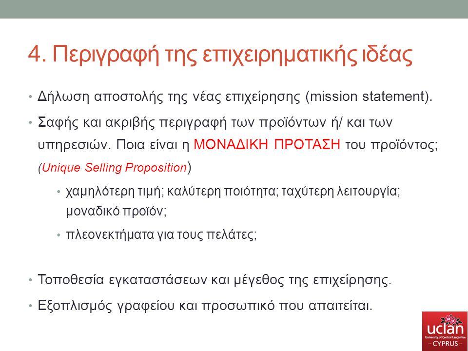 4. Περιγραφή της επιχειρηματικής ιδέας Δήλωση αποστολής της νέας επιχείρησης (mission statement). Σαφής και ακριβής περιγραφή των προϊόντων ή/ και των