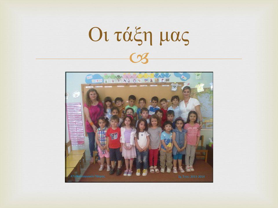  Οι τάξη μας