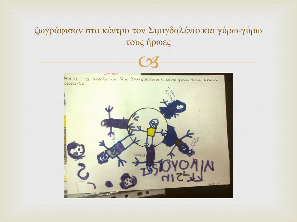 ζωγράφισαν στο κέντρο τον Σιμιγδαλένιο και γύρω - γύρω τους ήρωες