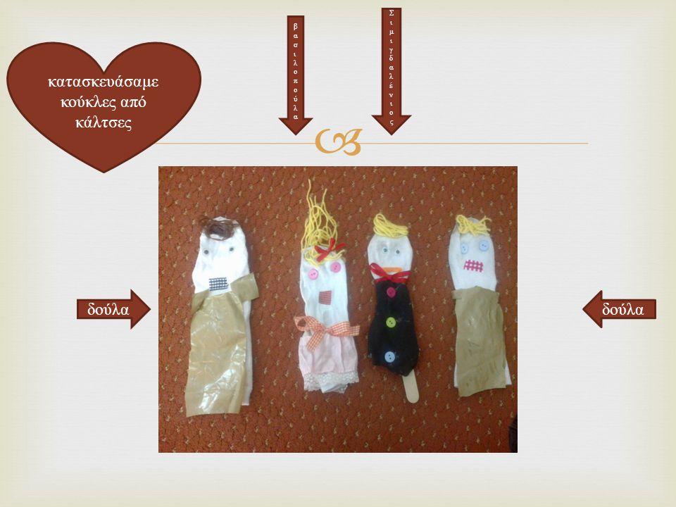  δούλα βασιλοπούλαβασιλοπούλα ΣιμιγδαλένιοςΣιμιγδαλένιος κατασκευάσαμε κούκλες από κάλτσες