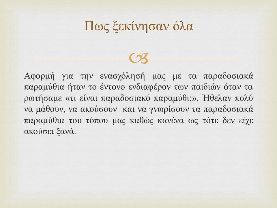   Να διακρίνουν τα ελληνικά παραδοσιακά παραμύθια  Να αφηγούνται με άνεση και ζωντάνια  Να ενισχύσουν τα εκφραστικά τους μέσα  Να ενισχυθεί η συνεργασία και ηεξωστρέφεια  Να αγαπήσουν το παραμύθι  Να το επιλέγουν ως μέσο μάθησης και ψυχαγωγίας Οι στόχοι που θέσαμε μέσα από την αφήγηση παραδοσιακών παραμυθιών