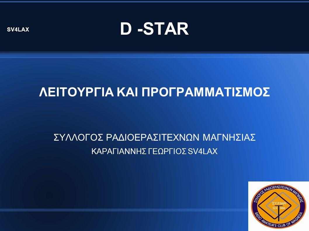 D -STAR ΛΕΙΤΟΥΡΓΙΑ ΚΑΙ ΠΡΟΓΡΑΜΜΑΤΙΣΜΟΣ ΣΥΛΛΟΓΟΣ ΡΑΔΙΟΕΡΑΣΙΤΕΧΝΩΝ ΜΑΓΝΗΣΙΑΣ ΚΑΡΑΓΙΑΝΝΗΣ ΓΕΩΡΓΙΟΣ SV4LAX SV4LAX