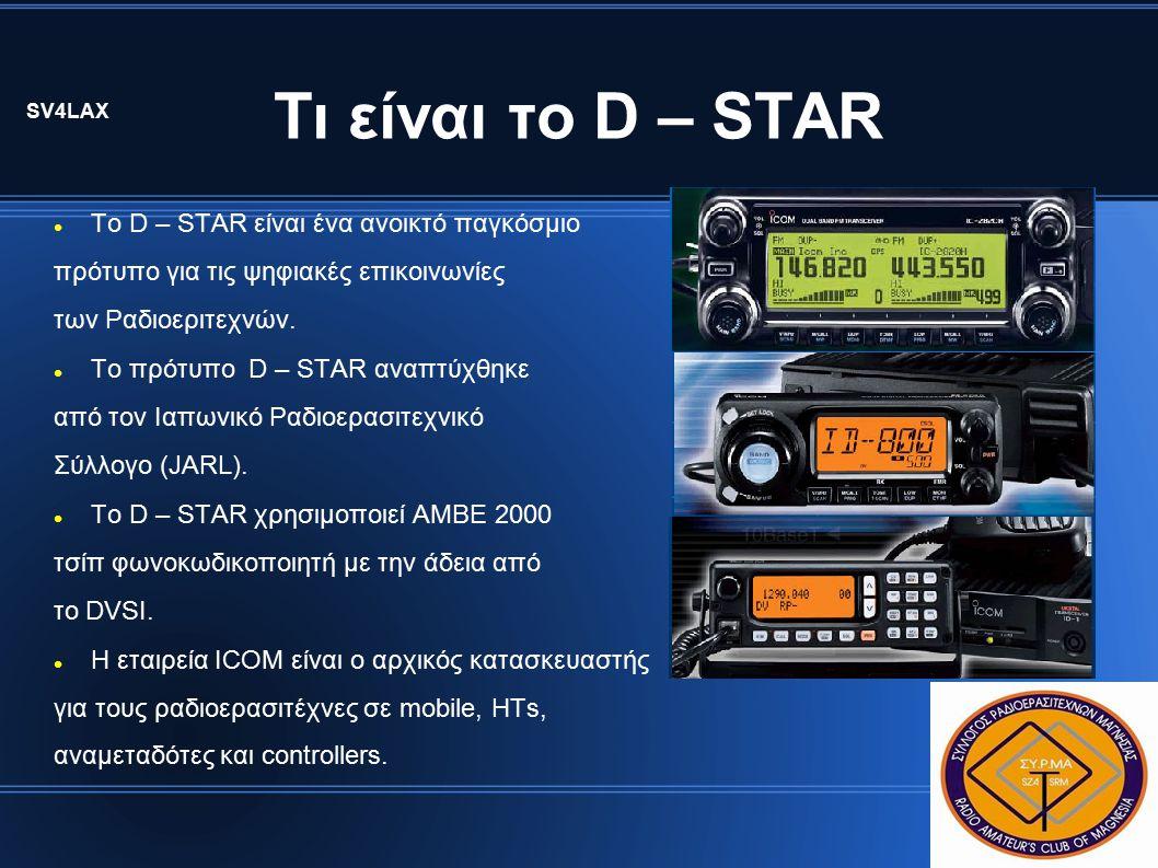 Πηγές πληροφοριών του D – STAR Η μεγάλη ιστοσελίδα του D – STAR: www.dstarusers.com Υπολογιστής του D – STAR: www.dstarinfo.com Η Ομάδα Yahoo του D – STAR της Πολιτείας της Georgia των Η.Π.Α: groups.yahoo.com/ga_dstar Η Γενική Ομάδα Yahoo του D – STAR: groups.yahoo.com/dstar_digital Το Φόρουμ Υποστήριξης της ICOM: www.icomamerica.com/en/support/forums Πληροφορίες για το DV Dongle: www.moetronix.com/dvdongle SV4LAX