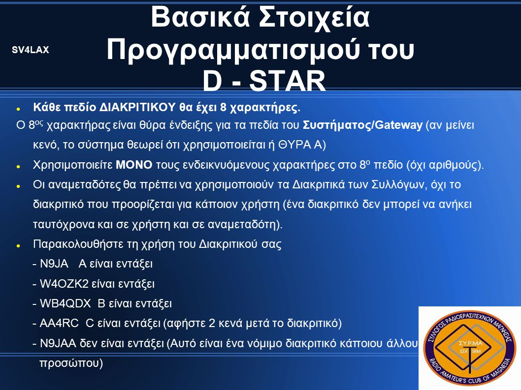 Βασικά Στοιχεία Προγραμματισμού του D - STAR Κάθε πεδίο ΔΙΑΚΡΙΤΙΚΟΥ θα έχει 8 χαρακτήρες.