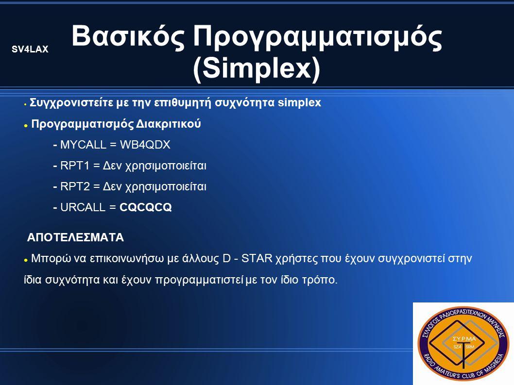 Βασικός Προγραμματισμός (Simplex)  Συγχρονιστείτε με την επιθυμητή συχνότητα simplex Προγραμματισμός Διακριτικού - MYCALL = WB4QDX - RPT1 = Δεν χρησιμοποιείται - RPT2 = Δεν χρησιμοποιείται - URCALL = CQCQCQ ΑΠΟΤΕΛΕΣΜΑΤΑ Μπορώ να επικοινωνήσω με άλλους D - STAR χρήστες που έχουν συγχρονιστεί στην ίδια συχνότητα και έχουν προγραμματιστεί με τον ίδιο τρόπο.
