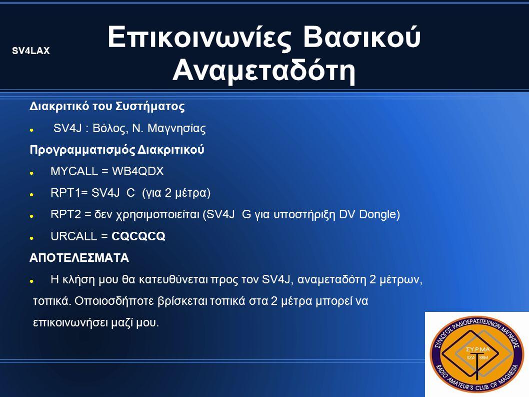 Επικοινωνίες Βασικού Αναμεταδότη Διακριτικό του Συστήματος SV4J : Βόλος, Ν.
