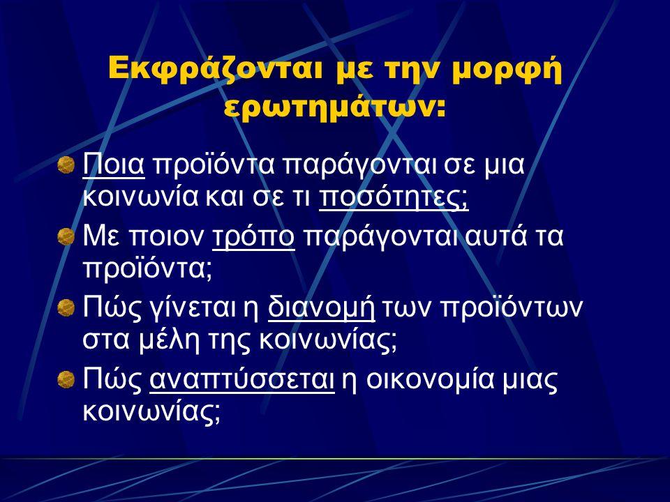 ΠΑΡΑΔΕΙΓΜΑ ΑΠΛΗΣ ΟΙΚΟΝΟΜΙΑΣ