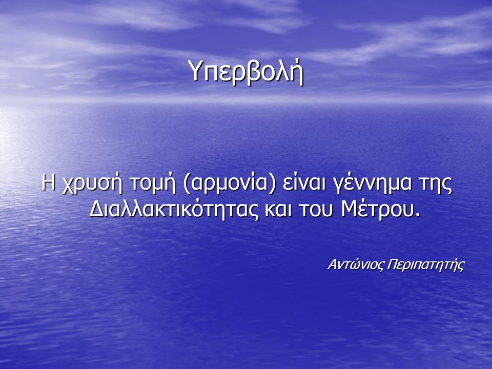 Τόλμη, θάρρος Ο φόβος η τόλμη και ο κίνδυνος έχουν μητέρα την σύνεση.