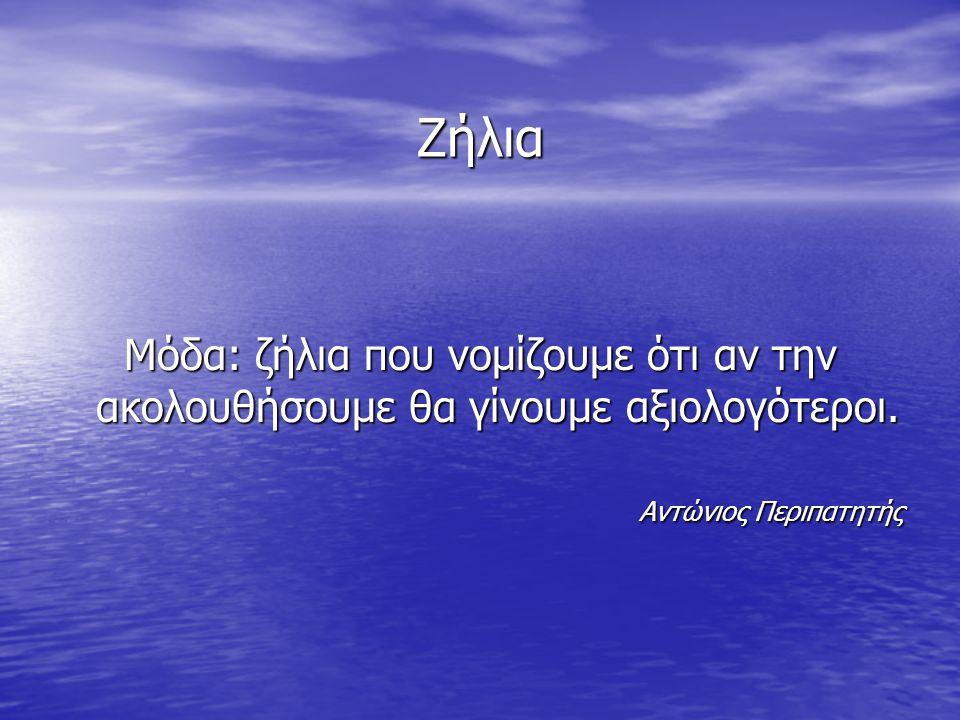Ζήλια Η ζήλια φέρνει βασκανία. Ο άνθρωπος είναι ον μιμητικό. Αντώνιος Περιπατητής