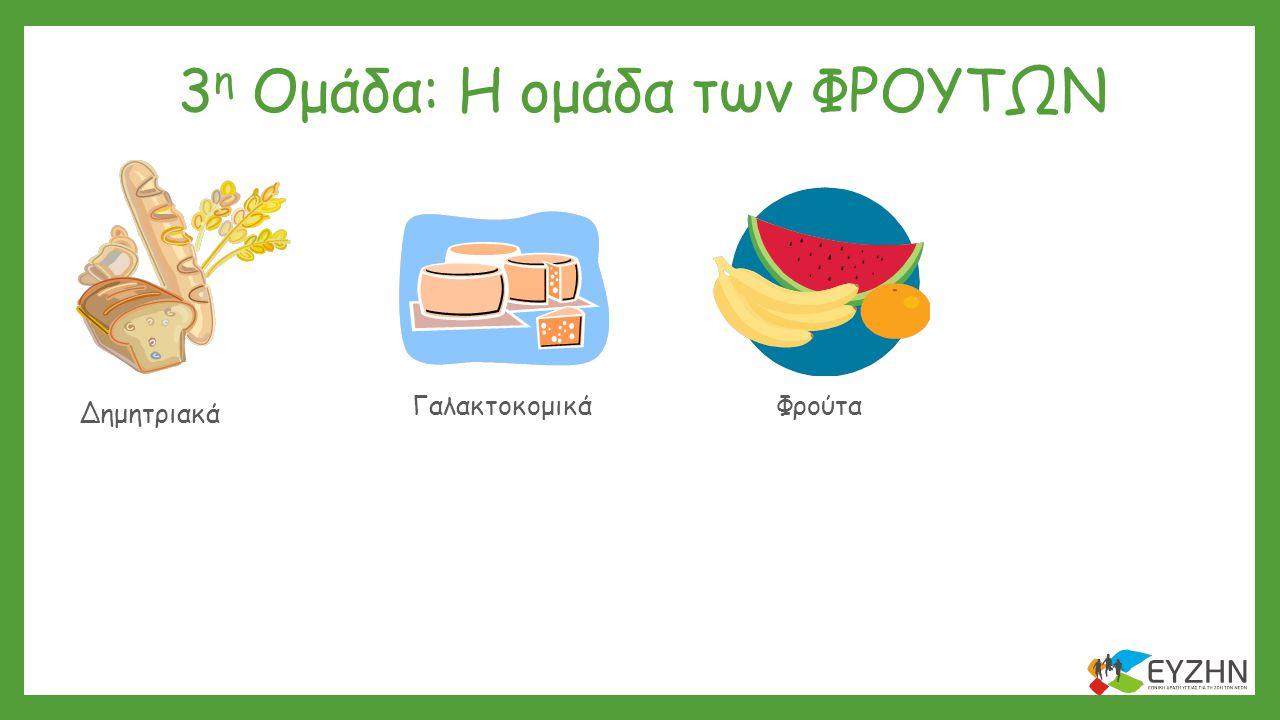 3 η Ομάδα: Η ομάδα των ΦΡΟΥΤΩΝ Δημητριακά Λαχανικά Γαλακτοκομικά Λίπη & ΈλαιαΓλυκά & Σνακ Κρέας & Αυγό Φρούτα Όσπρια