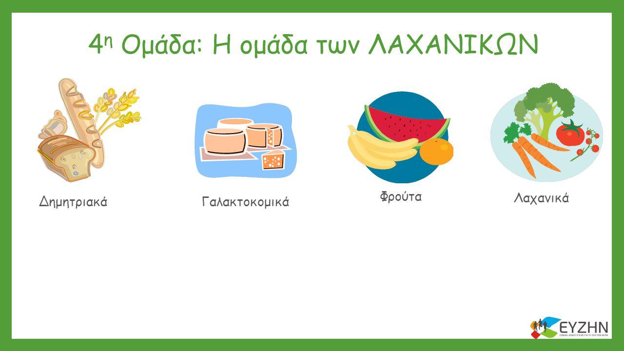 4 η Ομάδα: Η ομάδα των ΛΑΧΑΝΙΚΩΝ Δημητριακά Λαχανικά Γαλακτοκομικά Λίπη & ΈλαιαΓλυκά & Σνακ Κρέας & Αυγό Φρούτα Όσπρια