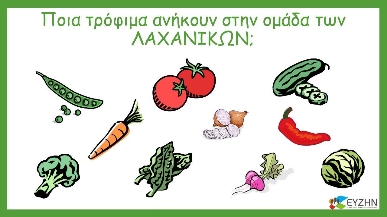 Ποια τρόφιμα ανήκουν στην ομάδα των ΛΑΧΑΝΙΚΩΝ;
