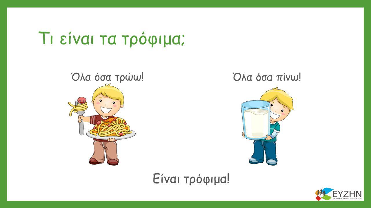 Τα τρόφιμα χωρίζονται σε ομάδες ανάλογα με τα συστατικά που περιέχουν σε μεγαλύτερη ποσότητα!