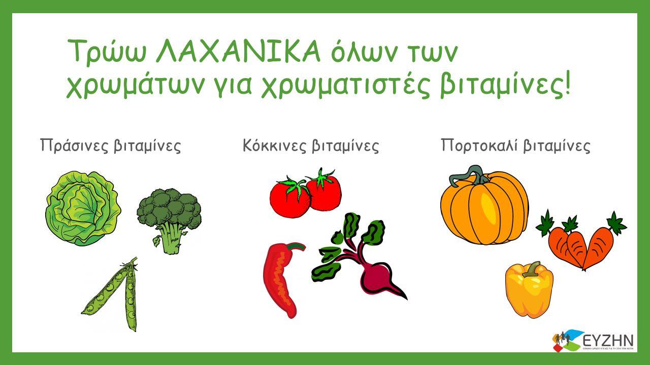 Τρώω ΛΑΧΑΝΙΚΑ όλων των χρωμάτων για χρωματιστές βιταμίνες! Πράσινες βιταμίνεςΚόκκινες βιταμίνεςΠορτοκαλί βιταμίνες