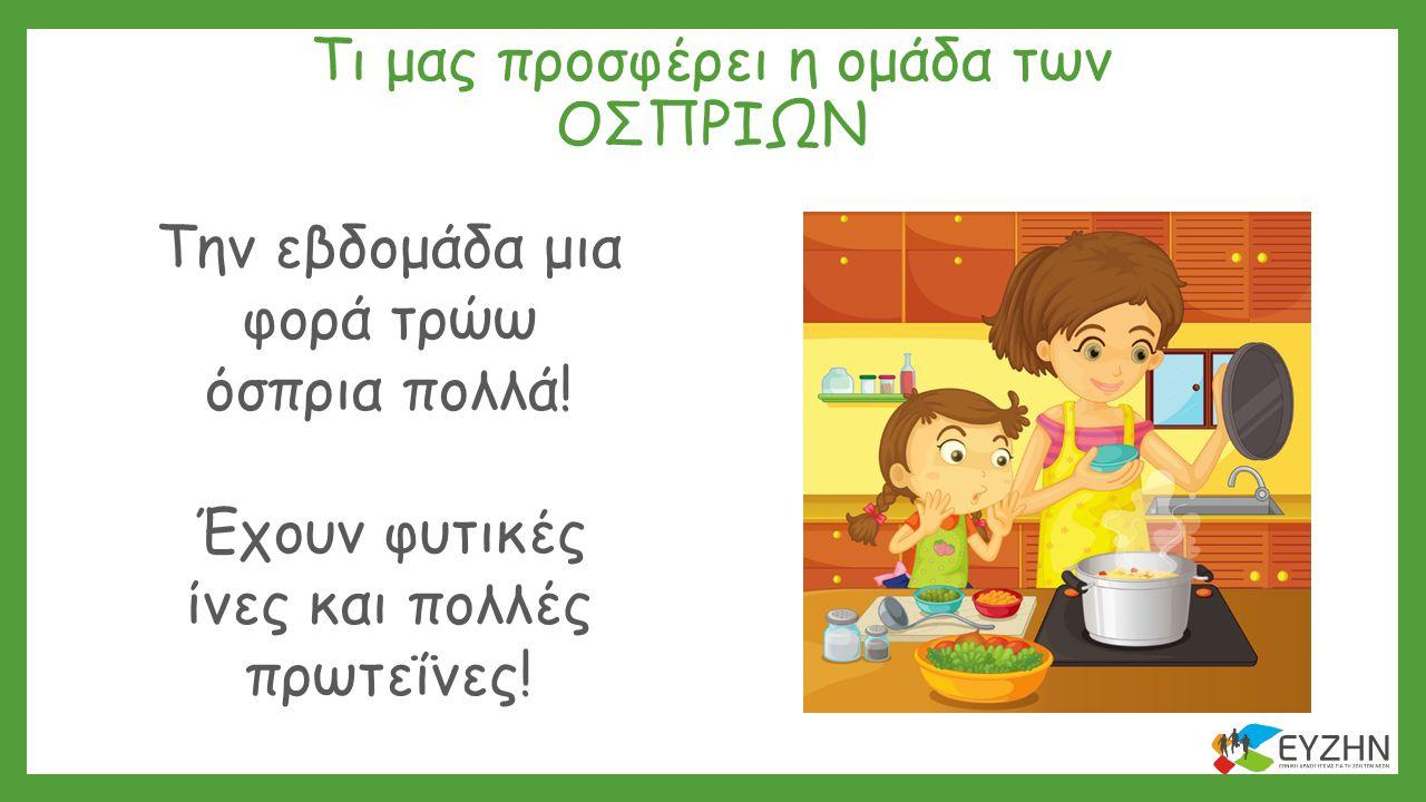 Τι μας προσφέρει η ομάδα των ΟΣΠΡΙΩΝ Την εβδομάδα μια φορά τρώω όσπρια πολλά! Έχουν φυτικές ίνες και πολλές πρωτεΐνες!