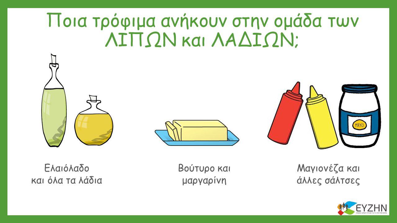 Ποια τρόφιμα ανήκουν στην ομάδα των ΛΙΠΩΝ και ΛΑΔΙΩΝ; Ελαιόλαδο και όλα τα λάδια Βούτυρο και μαργαρίνη Μαγιονέζα και άλλες σάλτσες