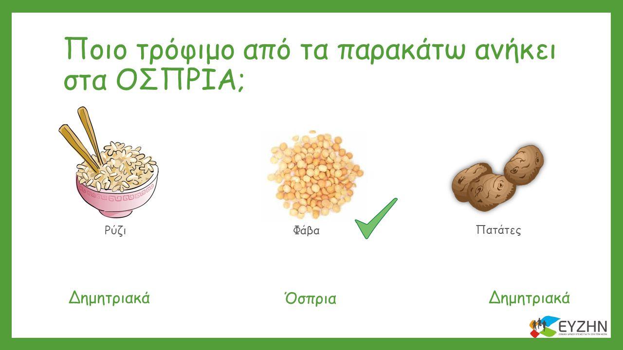Ποιο τρόφιμο από τα παρακάτω ανήκει στα ΟΣΠΡΙΑ; ΡύζιΦάβα Πατάτες Δημητριακά Όσπρια