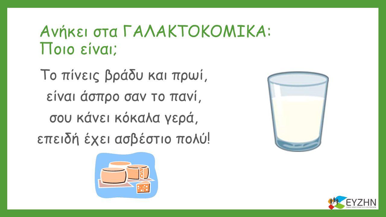 Ανήκει στα ΓΑΛΑΚΤΟΚΟΜΙΚΑ: Ποιο είναι; Το πίνεις βράδυ και πρωί, είναι άσπρο σαν το πανί, σου κάνει κόκαλα γερά, επειδή έχει ασβέστιο πολύ!