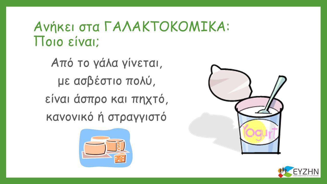 Ανήκει στα ΓΑΛΑΚΤΟΚΟΜΙΚΑ: Ποιο είναι; Από το γάλα γίνεται, με ασβέστιο πολύ, είναι άσπρο και πηχτό, κανονικό ή στραγγιστό