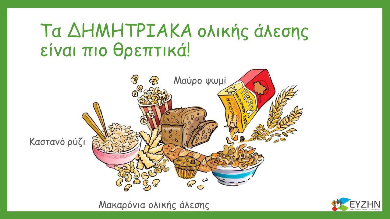Τα ΔΗΜΗΤΡΙΑΚΑ ολικής άλεσης είναι πιο θρεπτικά! Μαύρο ψωμί Καστανό ρύζι Μακαρόνια ολικής άλεσης