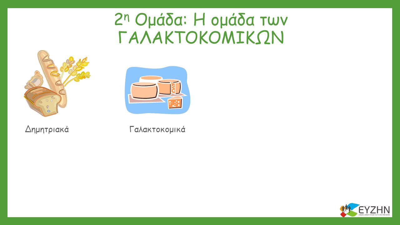 Ποιο τρόφιμο από τα παρακάτω ανήκει στα ΦΡΟΥΤΑ; ΝτομάταΚρεμμύδι Φράουλες ΦρούταΛαχανικά