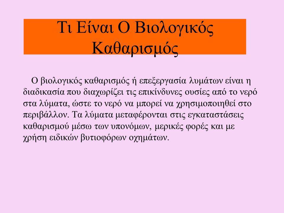 Βιολογικός Καθαρισμός ΜΕΛΗ ΟΜΑΔΑΣ Βαρβιτσιώτη Δέσποινα Δερδελάκου Ευγενία Θεοφανοπούλου Μαριλέττα Καλαμαράς Ηλίας Καραγιάννης Κυριάκος Μάθημα: Χημεία