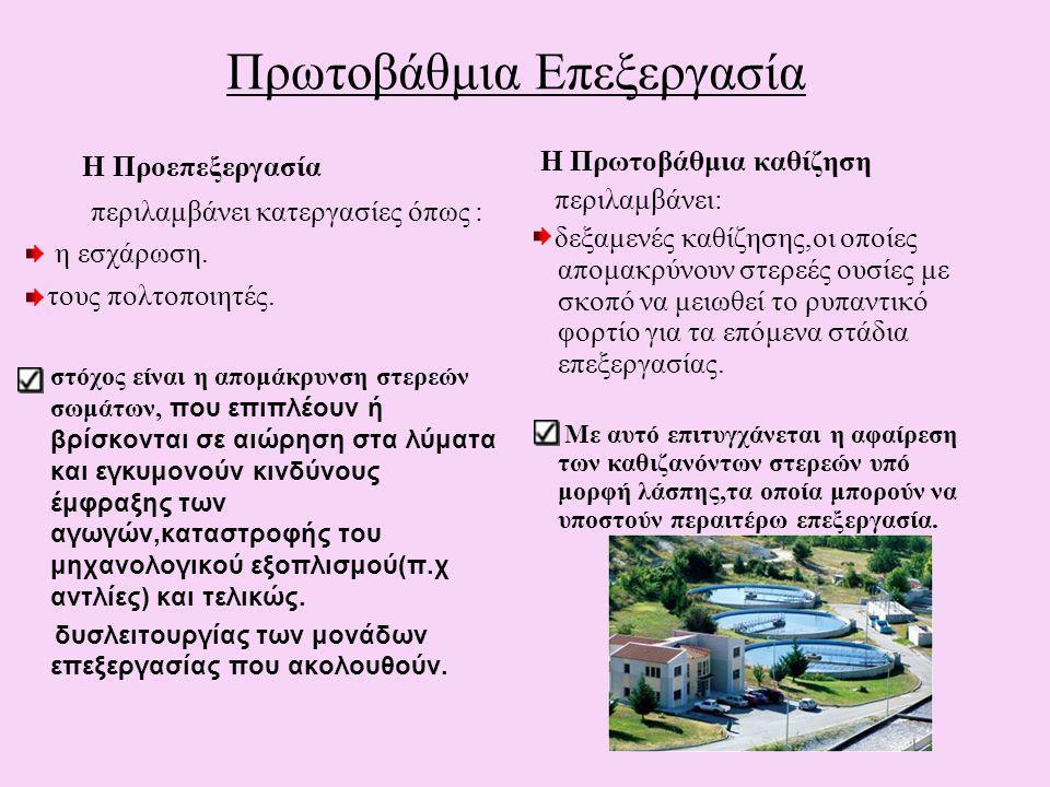 Στάδια Επεξεργασίας Λυμάτων Πρωτοβάθμια επεξεργασία Δευτεροβάθμια επεξεργασία Τριτοβάθμια επεξεργασία