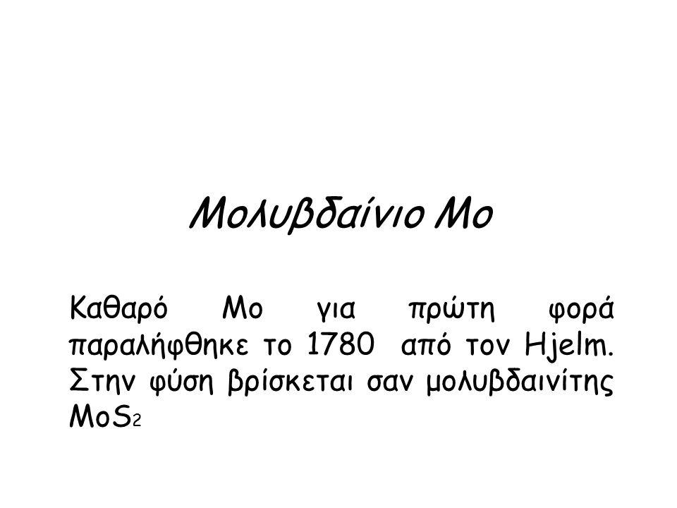 Μολυβδαίνιο Μο Καθαρό Μο για πρώτη φορά παραλήφθηκε το 1780 από τον Hjelm.