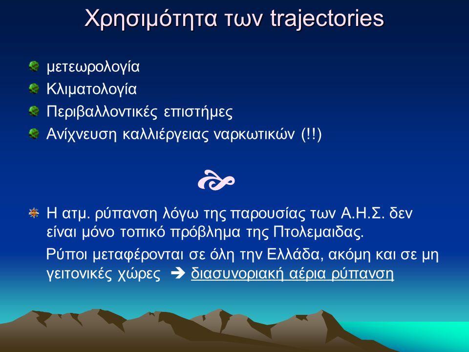 Χρησιμότητα των trajectories μετεωρολογία Κλιματολογία Περιβαλλοντικές επιστήμες Ανίχνευση καλλιέργειας ναρκωτικών (!!)  Η ατμ.