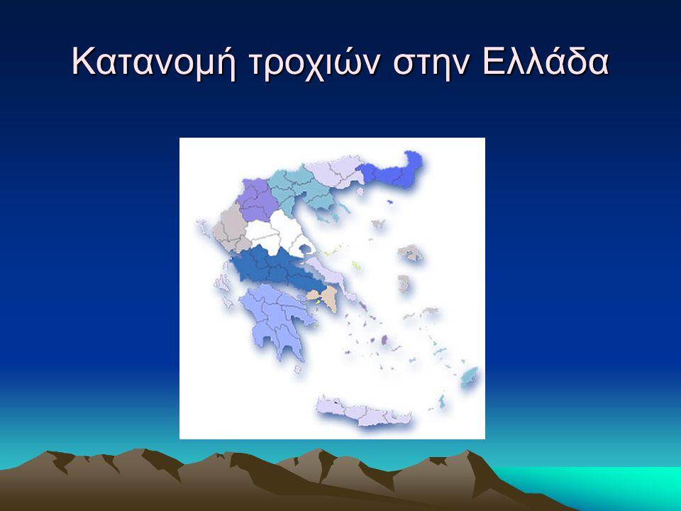 Κατανομή τροχιών στην Ελλάδα