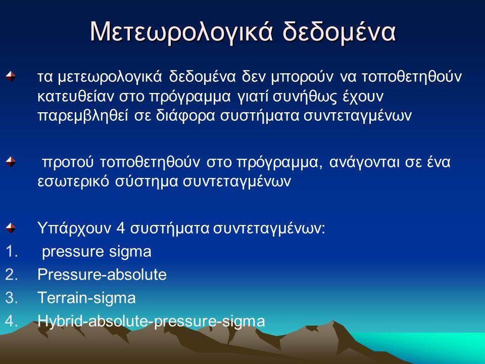 προορισμόςΑριθμός τροχιών Ποσοστό (%) Β.Αφρική 3527,7 Ρωσία2520,5 Ιταλία108,2 Τουρκία – Κύπρος97,4 Γιουγκοσλαβία – Αλβανία64,9 Ρουμανία – Βουλγαρία97,4 Κεντρική Ευρώπη97,4 Ελλάδα2117,2