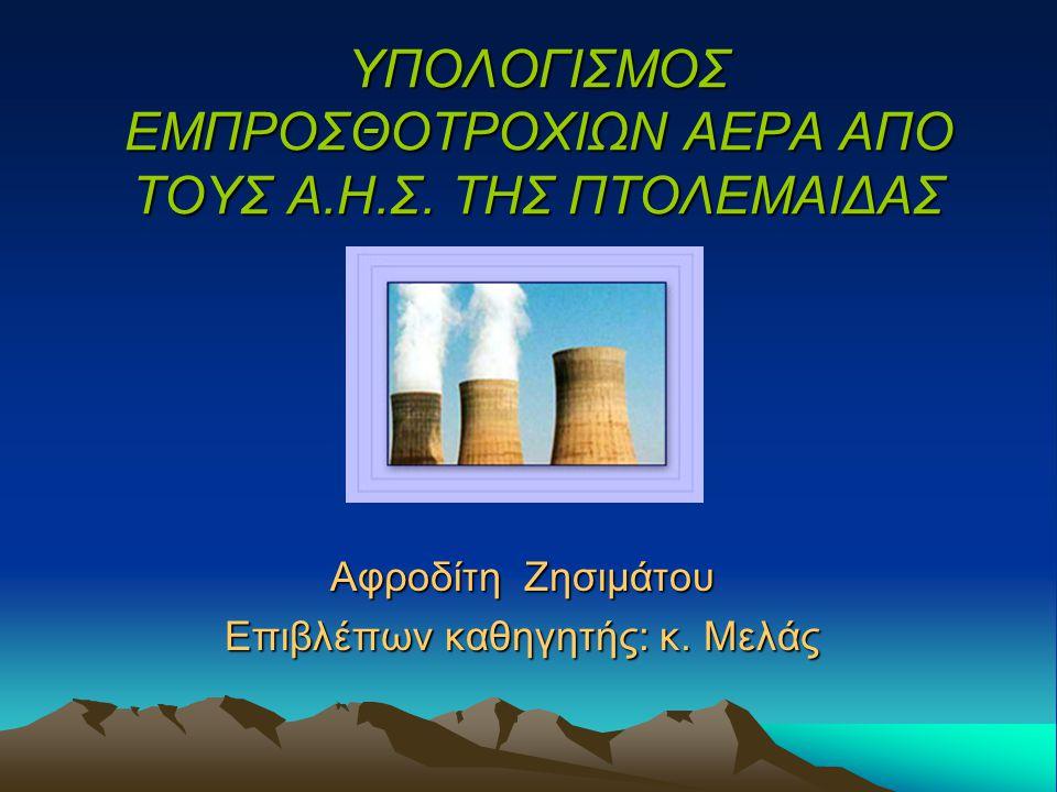 Προορισμός Ποσοστό (%) (επί των 122 τροχιών) Βόρεια Ελλάδα 6,7 Κεντρική Ελλάδα 4,9 Πελοπόννησος 3,3 Νότια Ελλάδα 3,3