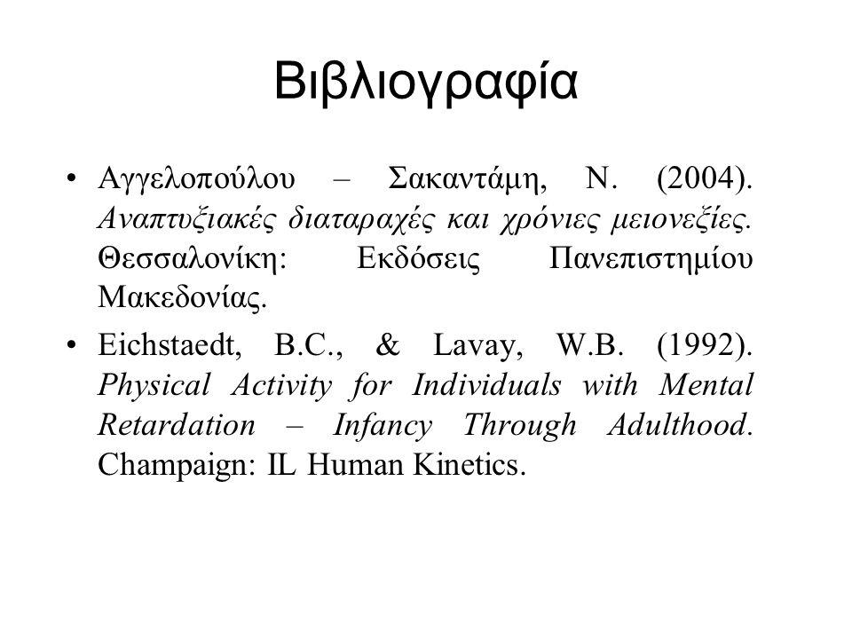 Βιβλιογραφία Aγγελοπούλου – Σακαντάμη, Ν. (2004). Αναπτυξιακές διαταραχές και χρόνιες μειονεξίες. Θεσσαλονίκη: Εκδόσεις Πανεπιστημίου Μακεδονίας. Eich