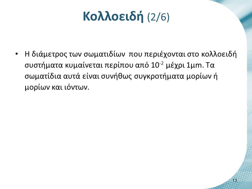 Κολλοειδή (2/6) Η διάμετρος των σωματιδίων που περιέχονται στο κολλοειδή συστήματα κυμαίνεται περίπου από 10 -2 μέχρι 1μm. Τα σωματίδια αυτά είναι συν