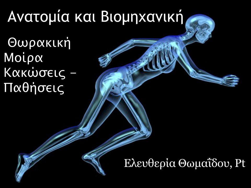 dsfsf Ανατομία και Βιομηχανική Ελευθερία Θωμαΐδου, Pt Θωρακική Μοίρα Κακώσεις - Παθήσεις