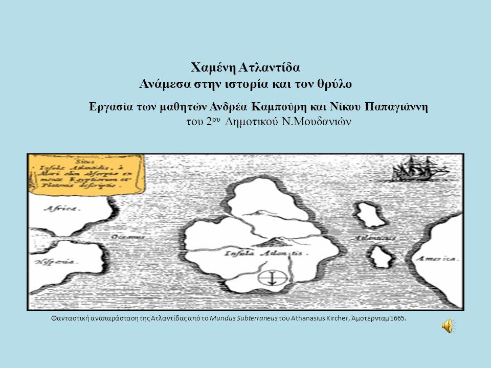 Χαμένη Ατλαντίδα Ανάμεσα στην ιστορία και τον θρύλο Φανταστική αναπαράσταση της Ατλαντίδας από το Mundus Subterraneus του Athanasius Kircher, Άμστερνταμ 1665.
