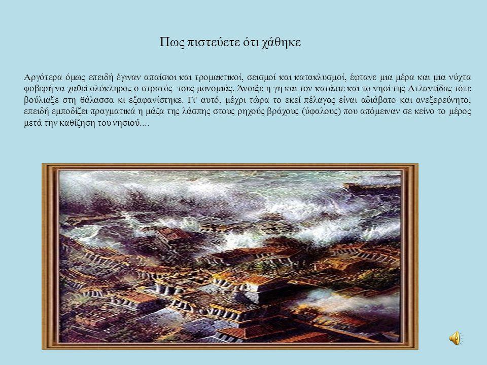 Τα νησιά του Αιγαίου Πελάγους, στο οποίο συμπεριλαμβάνουμε και την Κρήτη, έχουν συνδεθεί ιδιαίτερα με τις παραδόσεις για τη χαμένη Ατλαντίδα.