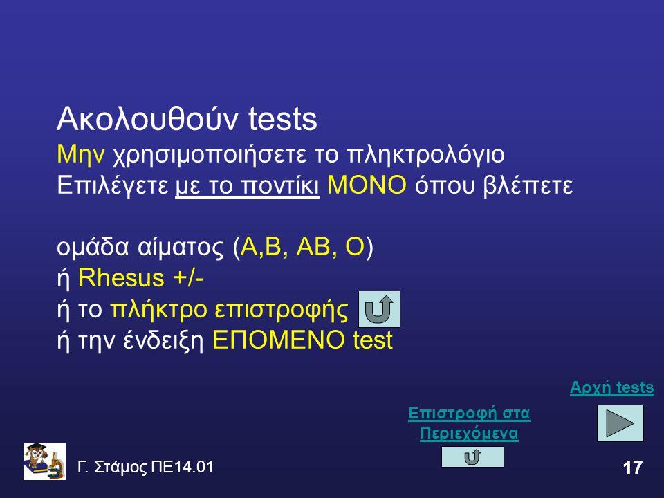 Γ. Στάμος ΠΕ14.01 Ακολουθούν tests Μην χρησιμοποιήσετε το πληκτρολόγιο Επιλέγετε με το ποντίκι ΜΟΝΟ όπου βλέπετε ομάδα αίματος (A,B, AB, O) ή Rhesus +