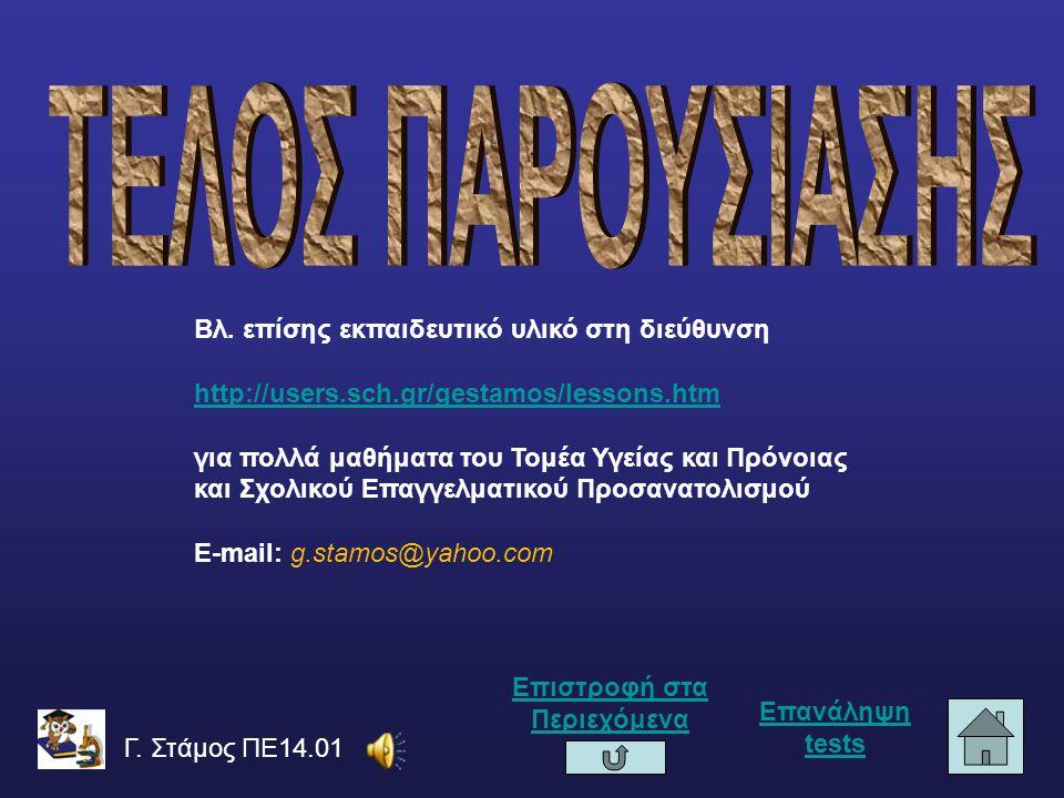 Γ. Στάμος ΠΕ14.01 Βλ. επίσης εκπαιδευτικό υλικό στη διεύθυνση http://users.sch.gr/gestamos/lessons.htm για πολλά μαθήματα του Τομέα Υγείας και Πρόνοια