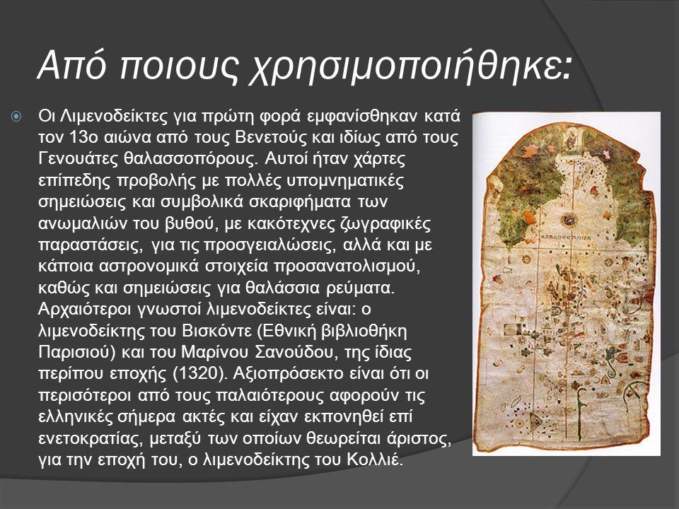 Από ποιους χρησιμοποιήθηκε:  Οι Λιμενοδείκτες για πρώτη φορά εμφανίσθηκαν κατά τον 13ο αιώνα από τους Βενετούς και ιδίως από τους Γενουάτες θαλασσοπόρους.