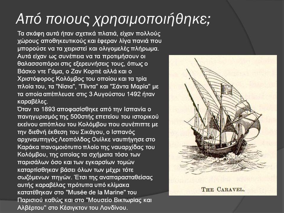 Από ποιους χρησιμοποιήθηκε; Τα σκάφη αυτά ήταν σχετικά πλατιά, είχαν πολλούς χώρους αποθηκευτικούς και έφεραν λίγα πανιά που μπορούσε να τα χειριστεί και ολιγομελές πλήρωμα.