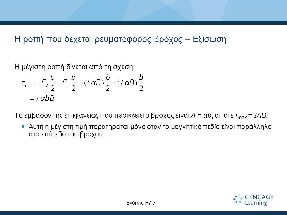 Η ροπή που δέχεται ρευματοφόρος βρόχος – Εξίσωση Η μέγιστη ροπή δίνεται από τη σχέση: Το εμβαδόν της επιφάνειας που περικλείει ο βρόχος είναι Α = αb,