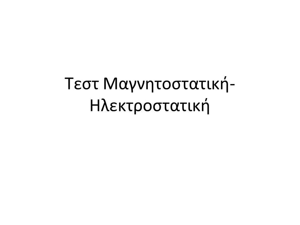 Τεστ Μαγνητοστατική- Ηλεκτροστατική