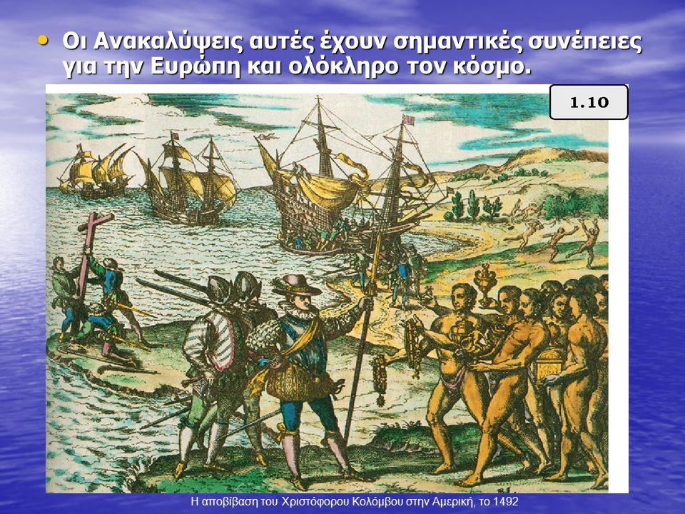 Οι Ανακαλύψεις αυτές έχουν σημαντικές συνέπειες για την Ευρώπη και ολόκληρο τον κόσμο. Οι Ανακαλύψεις αυτές έχουν σημαντικές συνέπειες για την Ευρώπη
