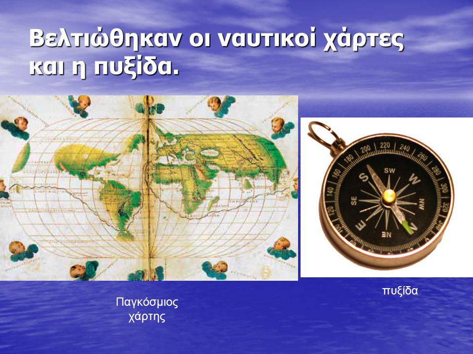 Βελτιώθηκαν οι ναυτικοί χάρτες και η πυξίδα. πυξίδα Παγκόσμιος χάρτης