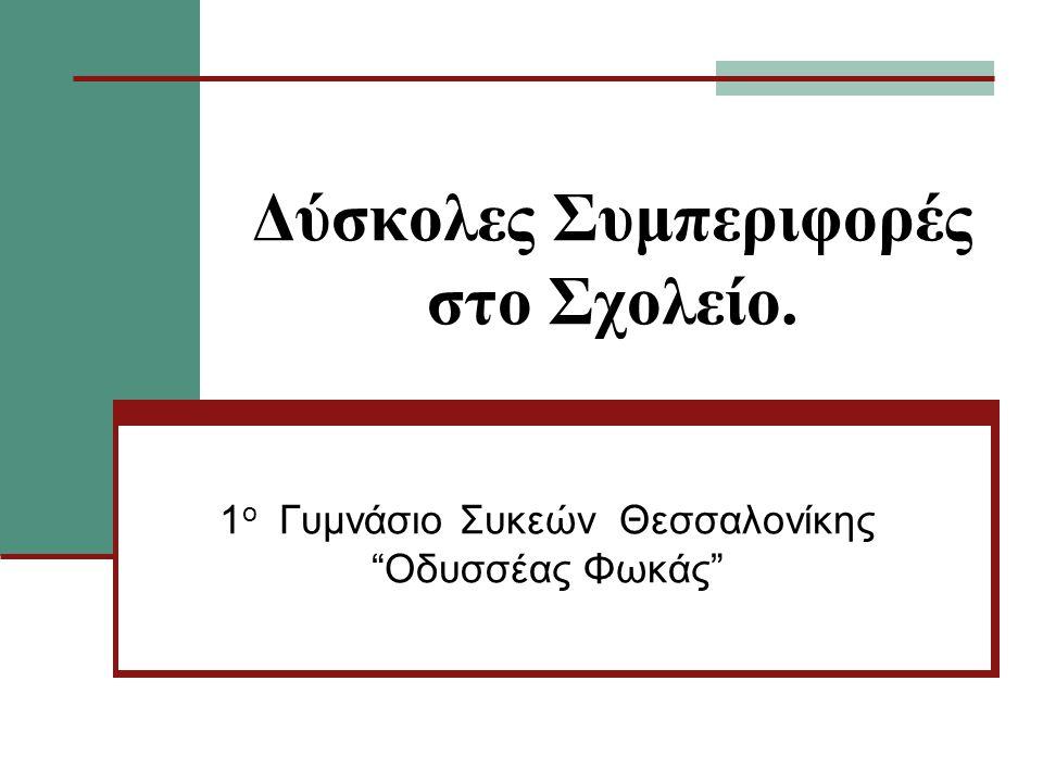 Δύσκολες Συμπεριφορές στο Σχολείο. 1 ο Γυμνάσιο Συκεών Θεσσαλονίκης Οδυσσέας Φωκάς