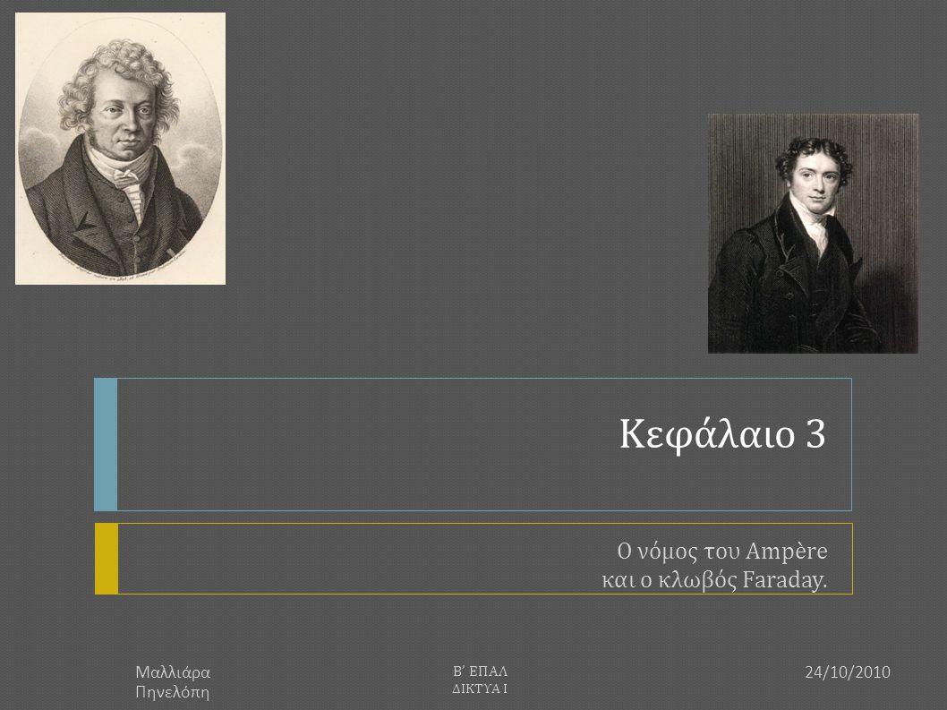 Κεφάλαιο 3 Ο νόμος του Ampère και ο κλωβός Faraday. 24/10/2010 Β ' ΕΠΑΛ ΔΙΚΤΥΑ Ι Μαλλιάρα Πηνελόπη