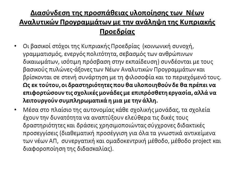 Διασύνδεση της προσπάθειας υλοποίησης των Νέων Αναλυτικών Προγραμμάτων με την ανάληψη της Κυπριακής Προεδρίας Οι βασικοί στόχοι της Κυπριακής Προεδρίας (κοινωνική συνοχή, γραμματισμός, ενεργός πολιτότητα, σεβασμός των ανθρώπινων δικαιωμάτων, ισότιμη πρόσβαση στην εκπαίδευση) συνδέονται με τους βασικούς πυλώνες-άξονες των Νέων Αναλυτικών Προγραμμάτων και βρίσκονται σε στενή συνάρτηση με τη φιλοσοφία και το περιεχόμενό τους.